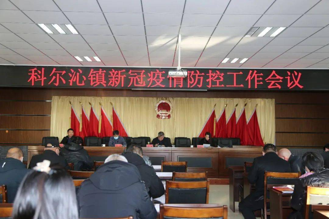 【时事新闻】科尔沁镇召开新冠肺炎肺炎疫情防控会议