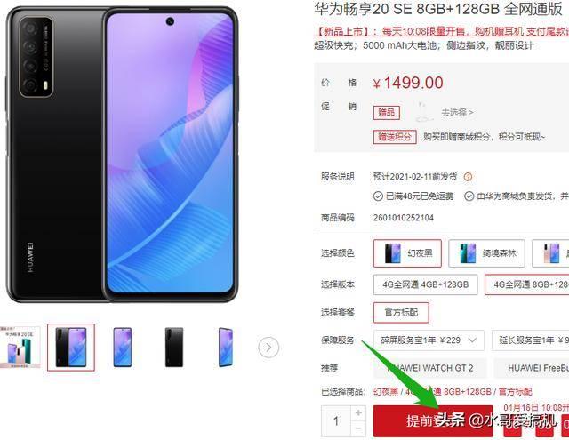 华为4G机皇要抢购,畅享20SE不应该缺货?