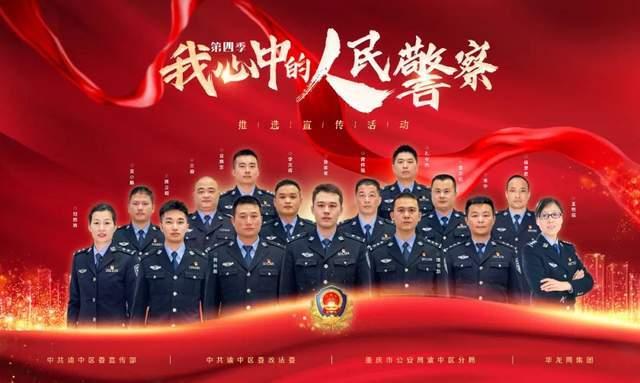 我心中的人民警察丨大溪沟派出所吕晓东:基层多面手,为民显真情