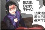 魔道:江澄失去金丹情緒激動,這麼痛心的劇情,漫畫卻表現不出來
