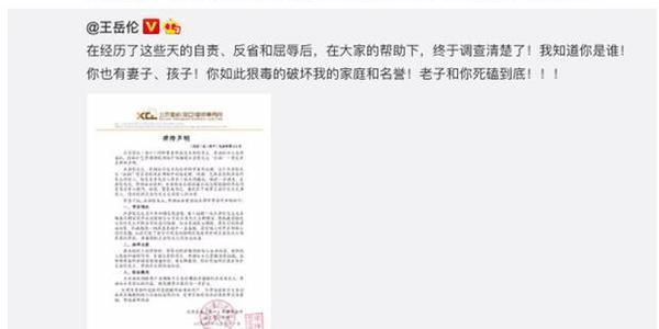 王岳伦李湘夫妇发律师函回击造谣者 王岳伦醉酒 难怪湘姐不吱声