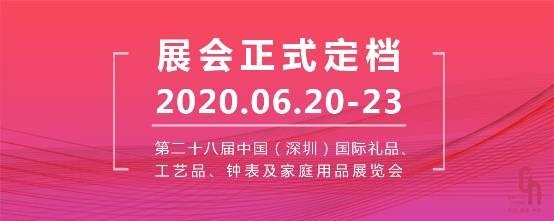 定了!第二十八届深圳礼品家居展定档6月20-23日