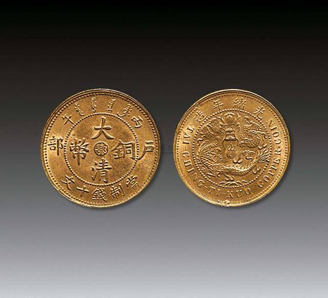 大清铜币所有价格表(大清铜币未丁价格)插图(2)
