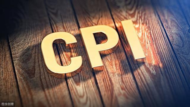 cpi是什么意思(通俗解释cpi高低说明什么)插图(6)
