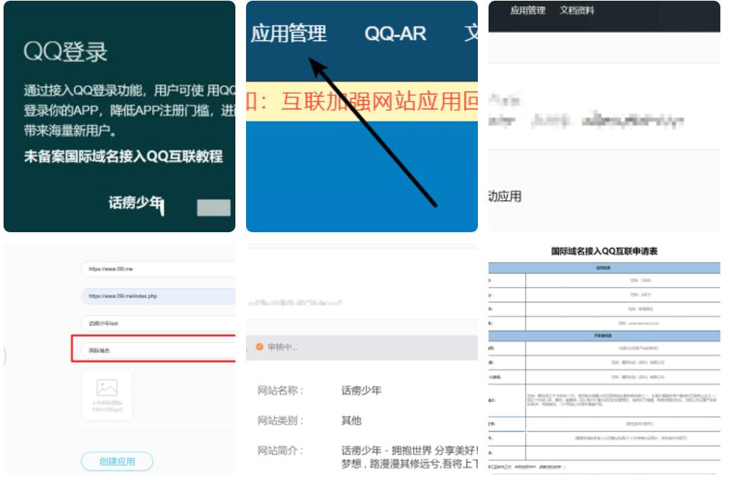 未备案域名如何接入QQ互联平台 教你如何免备案接入QQ互联 资源屋
