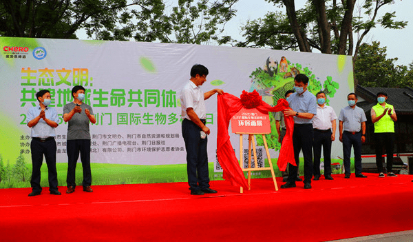 湖北荆门市红旗小学:保护世界生物多样性 我们在行动