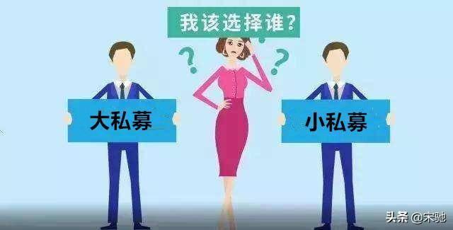 私募是什么意思(通俗私募带散户是骗局吗)插图(1)