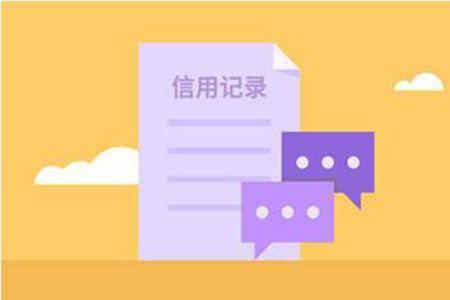 征信报告多久更新一次(2020新版个人征信每月几号更新)插图
