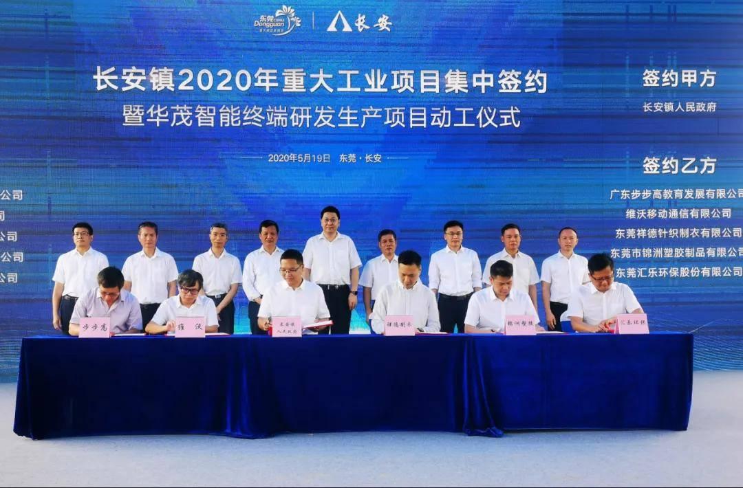 三姆森受邀参加长安镇总投资113亿重大项目集中签约