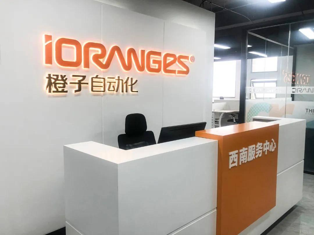 橙子自动化西南服务中心落址成都