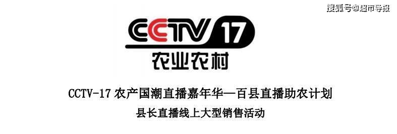 CCTV-17 农产国潮直播嘉年华—百县直播助农计划 县长直播线上大型销售活动