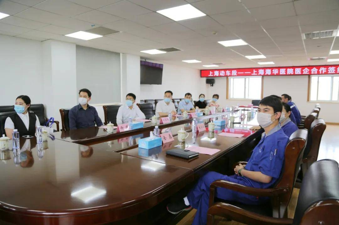 上海动车段与上海海华医院共同签订健康医疗服务协议