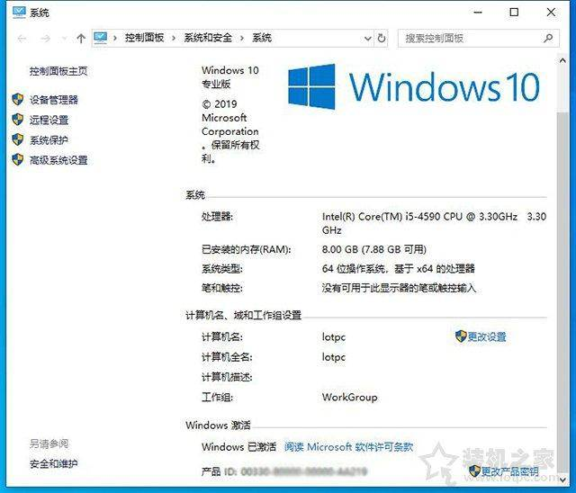 windows许可证即将过期 不激活影响使用!
