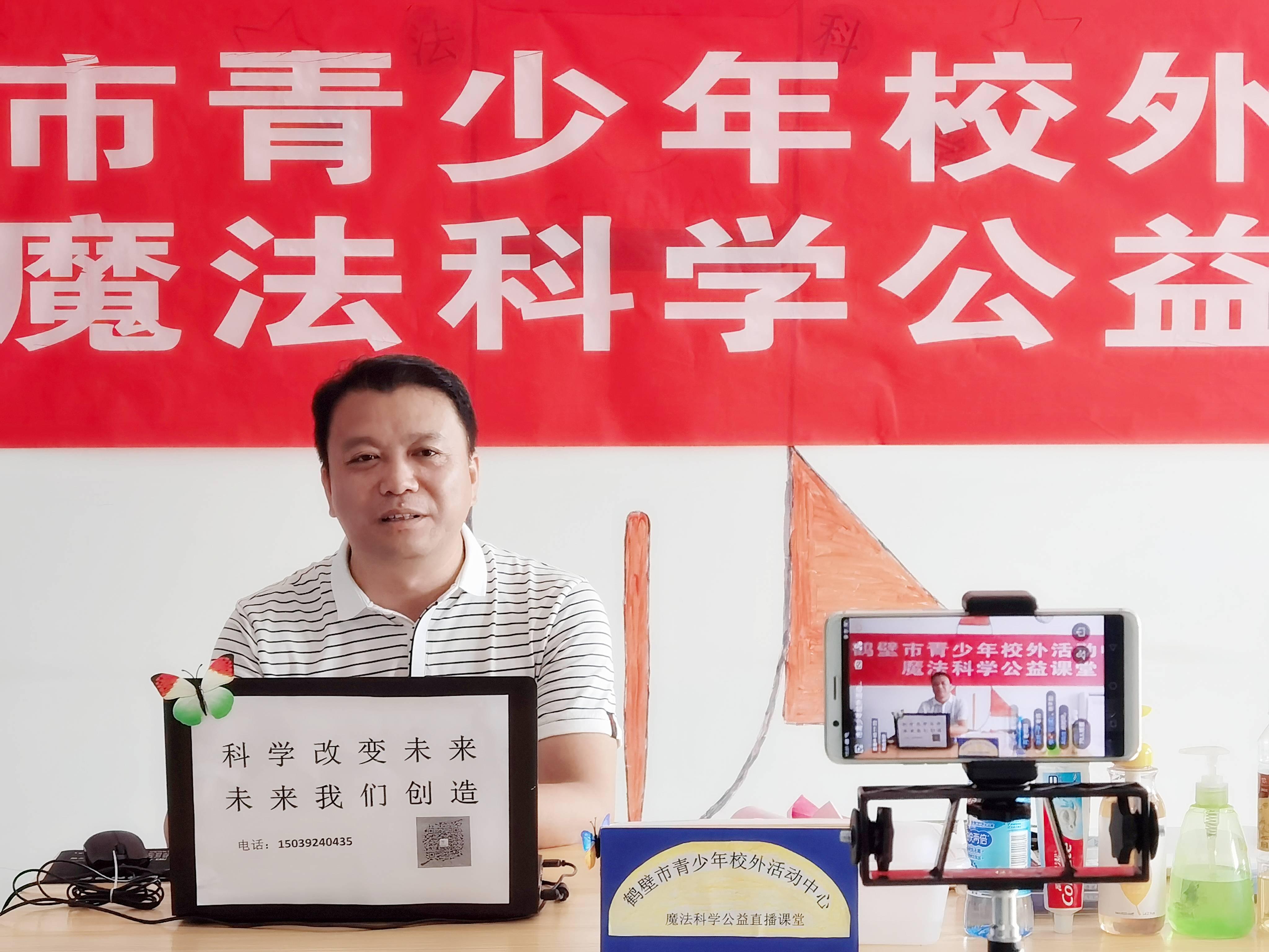河南鹤壁:公益直播伴你学好科学课