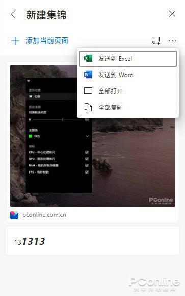 Microsoft Edge更精彩的未来!的照片 - 3
