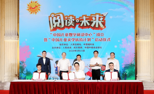 """""""中国儿童数字阅读中心""""上海揭牌 致力推动优质儿童文学创作"""