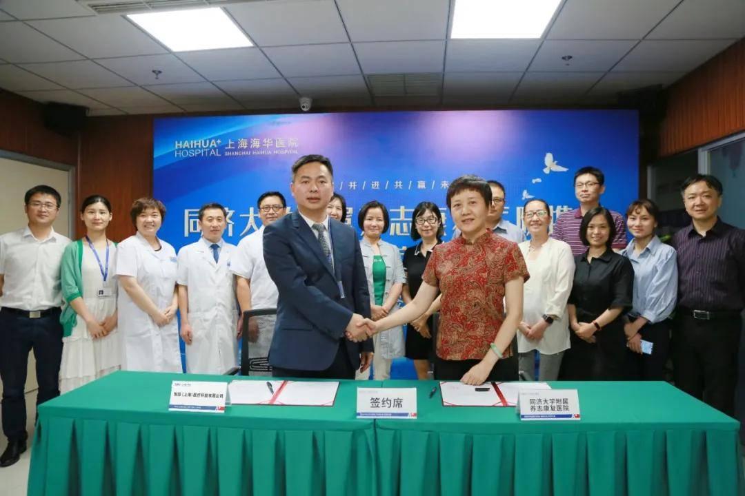 同济大学附属养志康复医院与凯慈医疗科技有限公司战略合作签约仪式