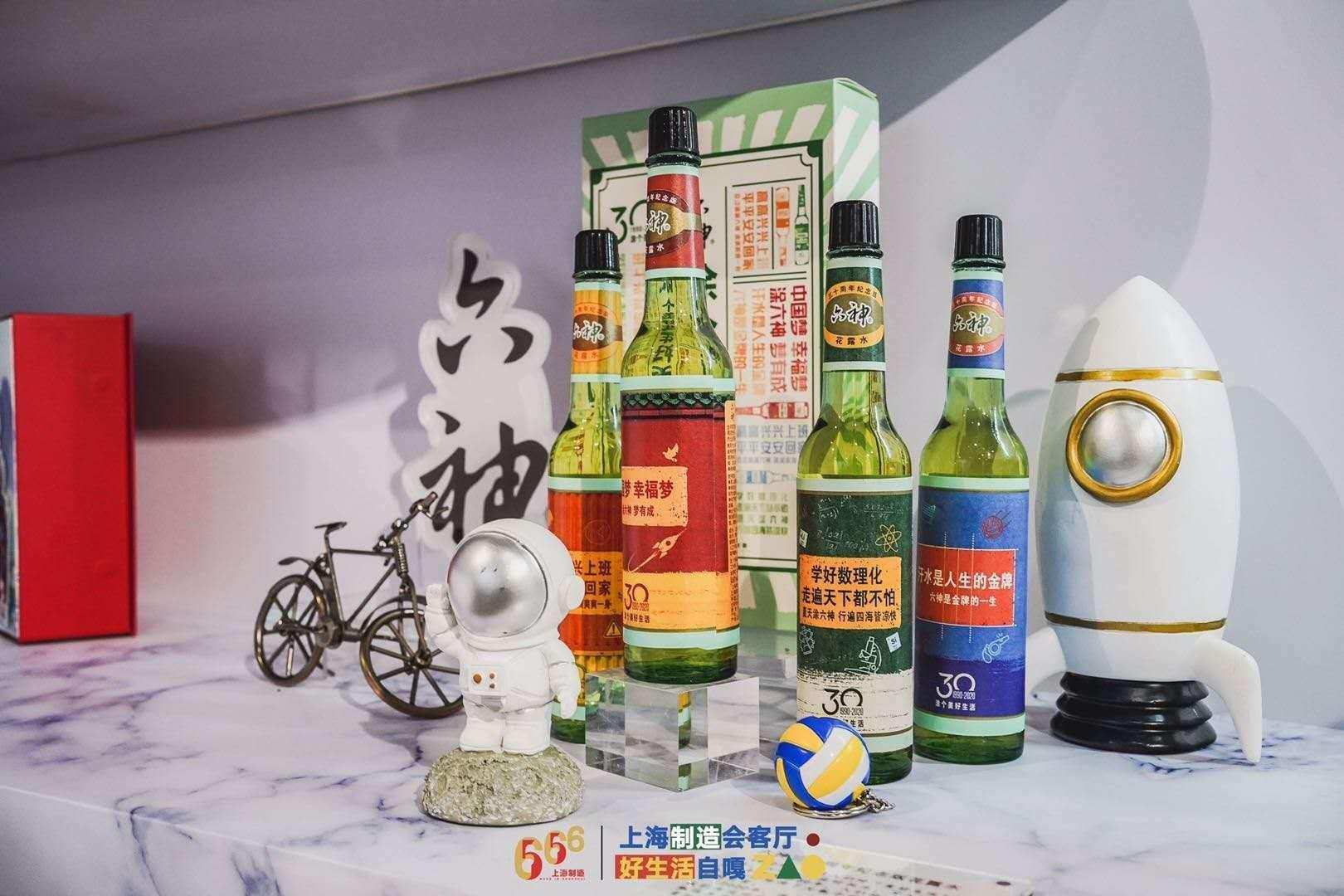"""【奢生活】六神三十周年限量版花露水上市 造势上海""""五五购物节"""""""