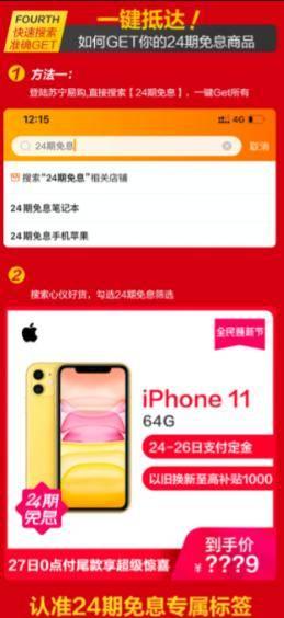 苏宁分期付款买手机(如何零首付分期买手机)