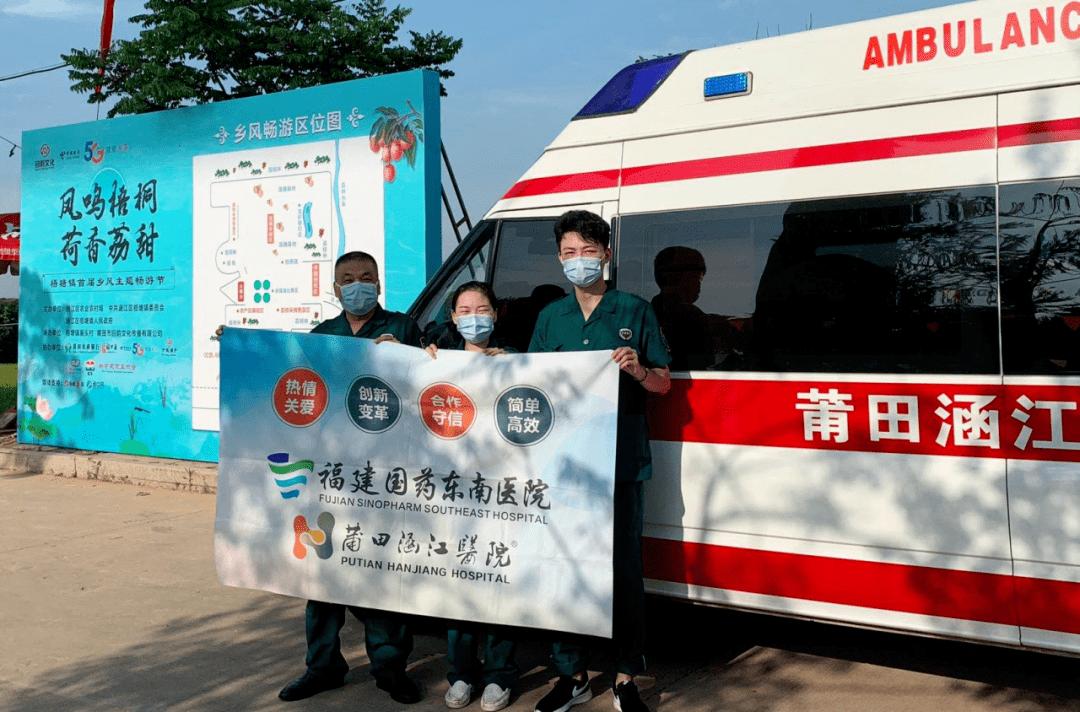 荷香荔甜 涵医人为梧塘乡风畅游节提供医疗保障