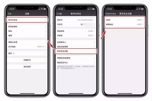 微信怎么申请小号(一个手机号注册2个微信)