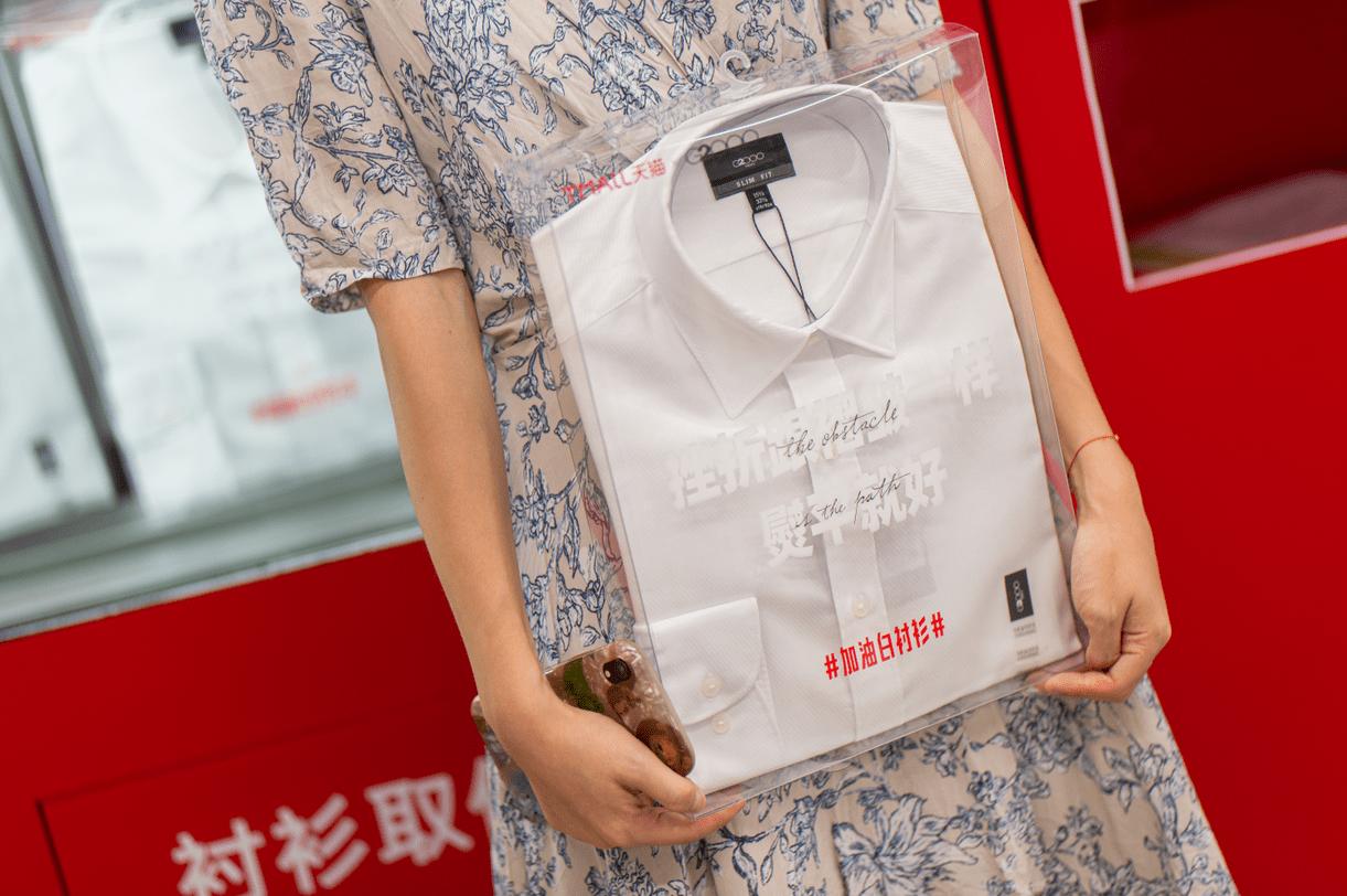 响应社会切实需求,天猫用一件白衬衫应援毕业求职季