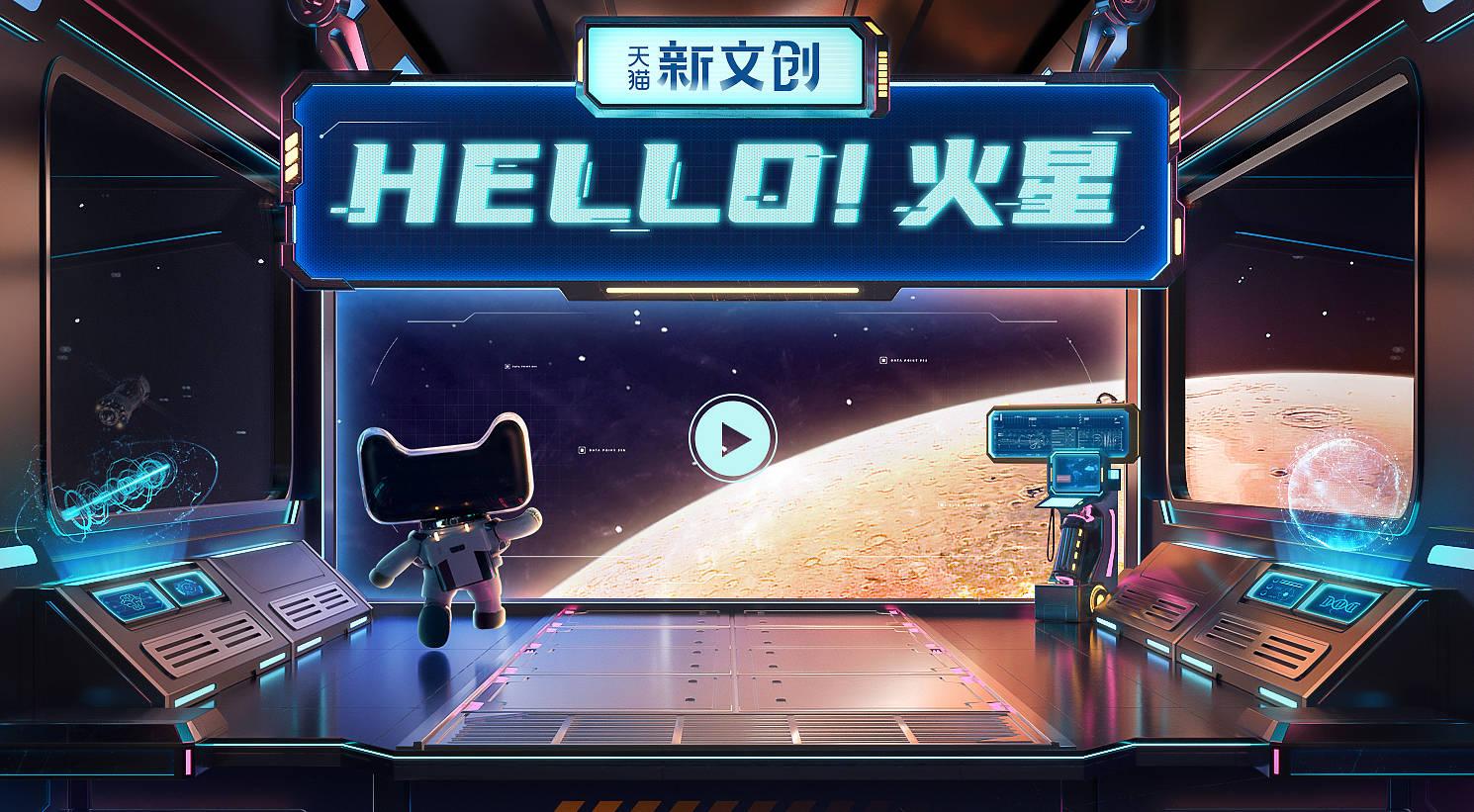 """你好,火星!中国探火工程和天猫启动""""移民火星计划"""""""