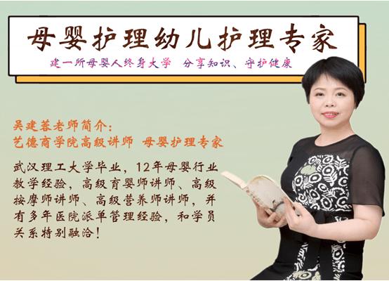 艺德商学院高级讲师吴建蓉,从大学生华丽转行家政教育!