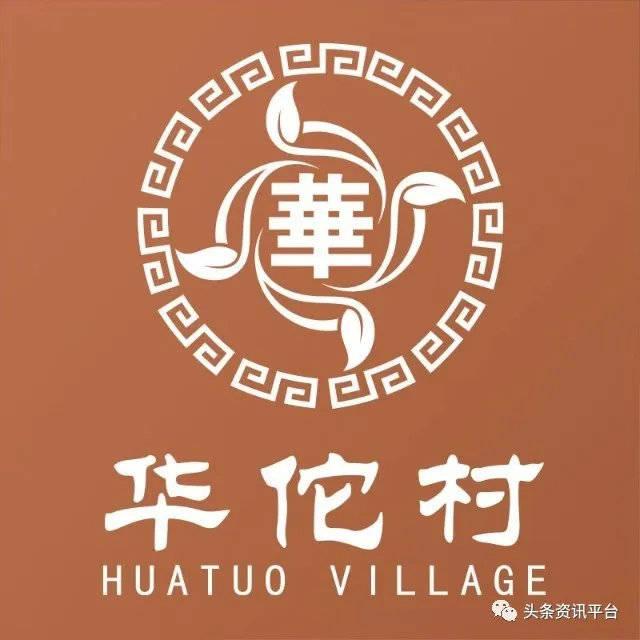 """从华佗村到华佗小铺,""""更名改制""""的背后发生了什么?"""