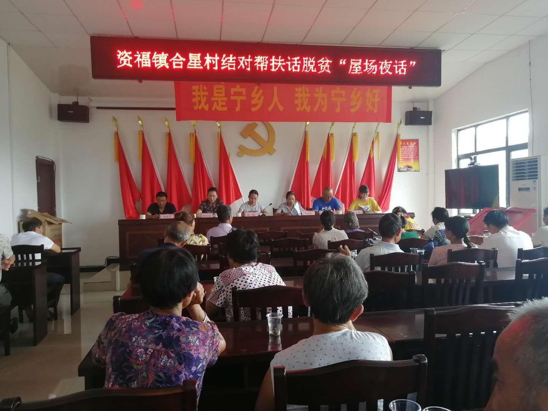 资福镇合星村:屋场会上心连心  共话扶贫谋发展
