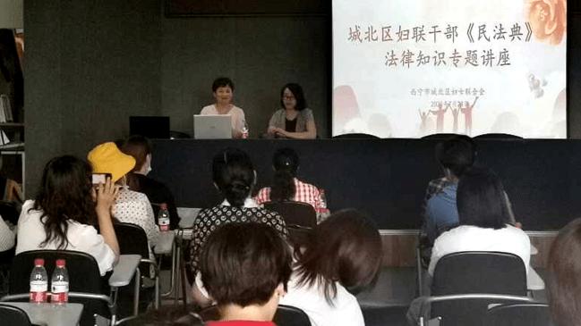 西宁市城北区妇联举办基层妇联干部  《民法典》知识专题培训
