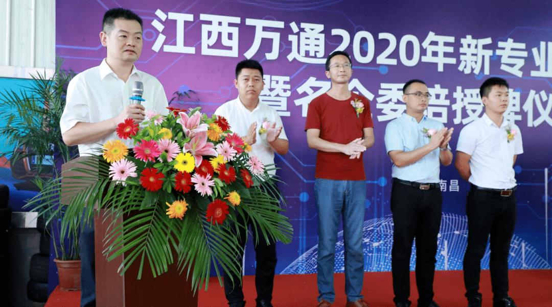 江西万通2020新专业发布会暨名企委培授牌仪式圆满举行