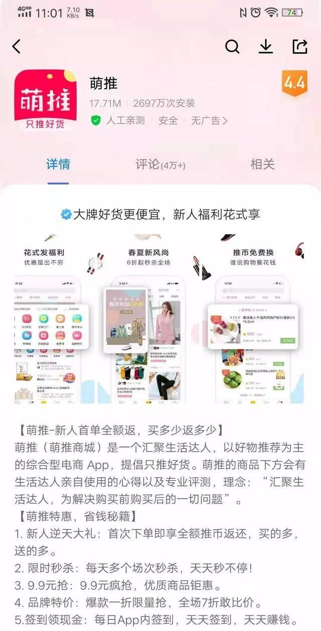 新人专享0元购(新人1元购物app)