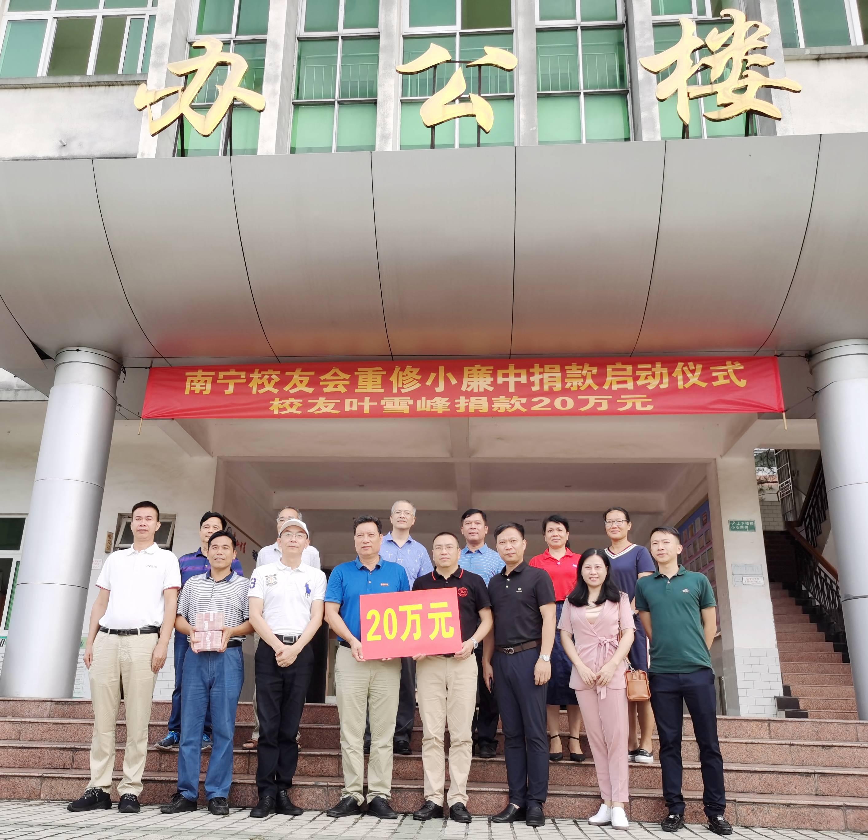"""始于1912!广西标鼎集团叶雪峰为修缮""""小廉中""""暂捐20万元"""