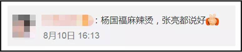 杨国福麻辣烫请张亮代言?网友:广告语都想好了! 创业 第14张
