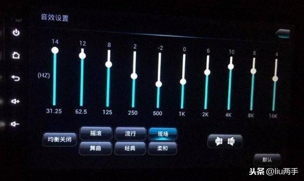 十段均衡器最佳效果图(汽车10段eq完美设置图)