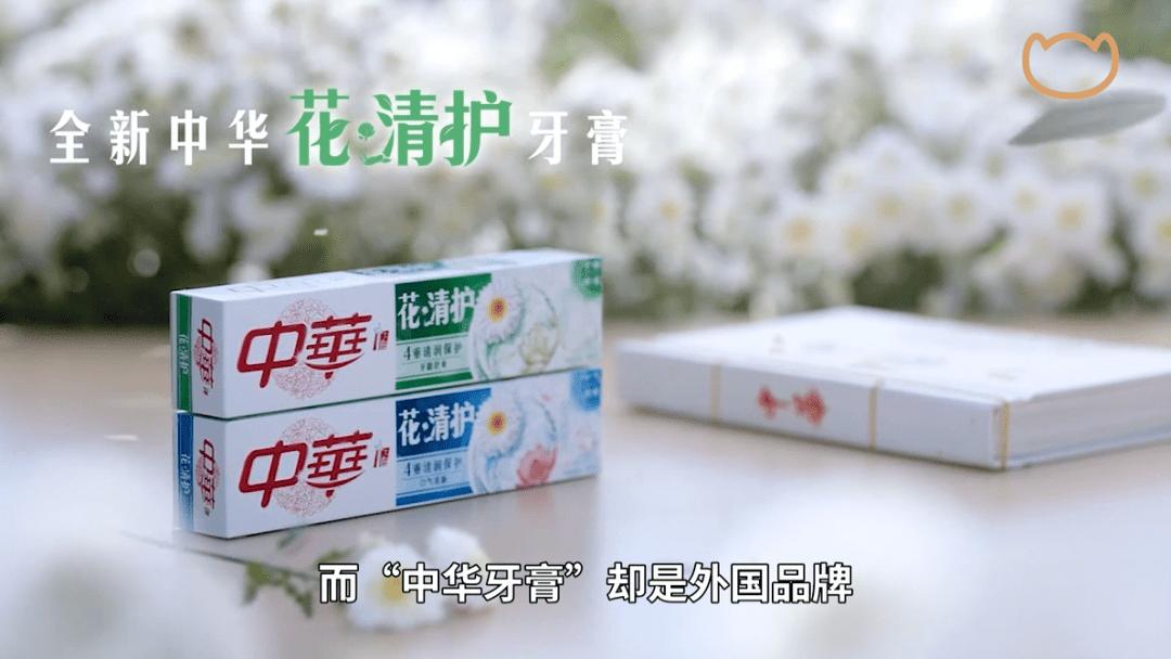 中华牙膏是中国品牌吗?中华牙膏是哪个国家的品牌