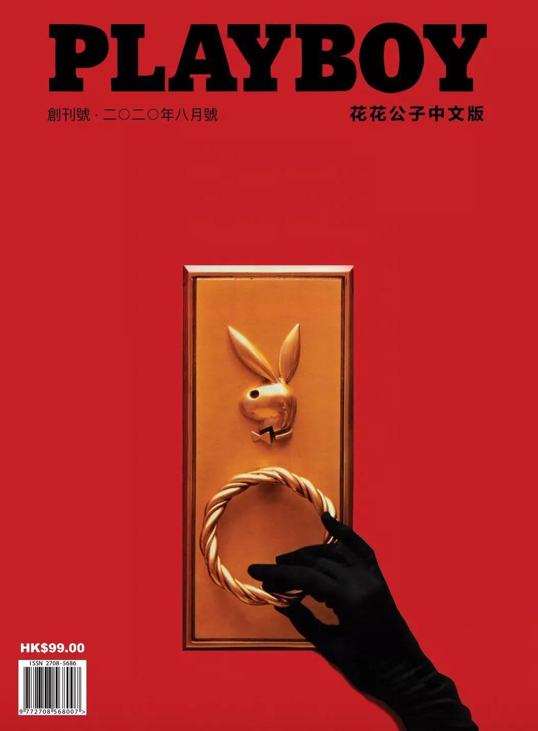 《花花公子》中文版