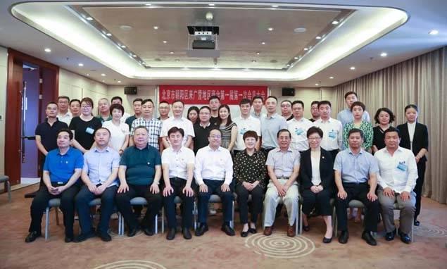 来广营地区商会正式成立 我爱我家集团党委书记、副总裁卢俊当选监事长