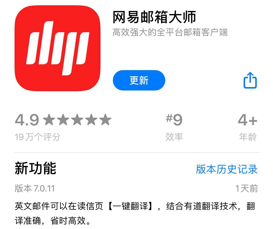 网易邮箱大师APP上线新功能:1000字英文1秒内精准翻译