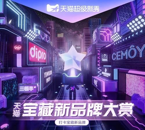 天猫超级新秀引爆九大宝藏新品牌C位出道