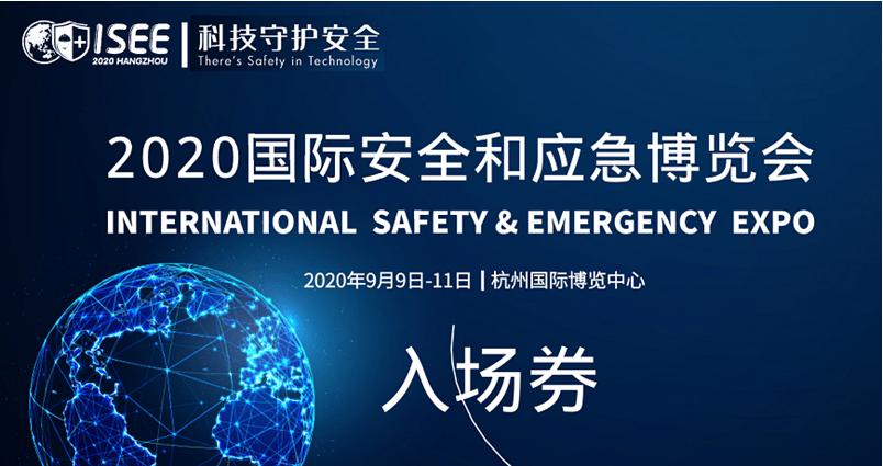 约起去看!2020国际安全和应急博览会主题展面向民众开放