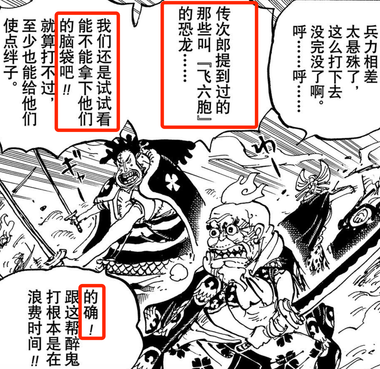 海賊王990話:凌空六子都是恐龍,五位頂尖武士將跟他們決一死戰