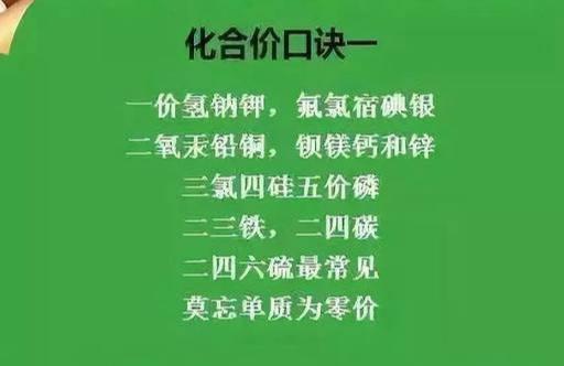化合价顺口溜(初三化合价背诵口诀六句)