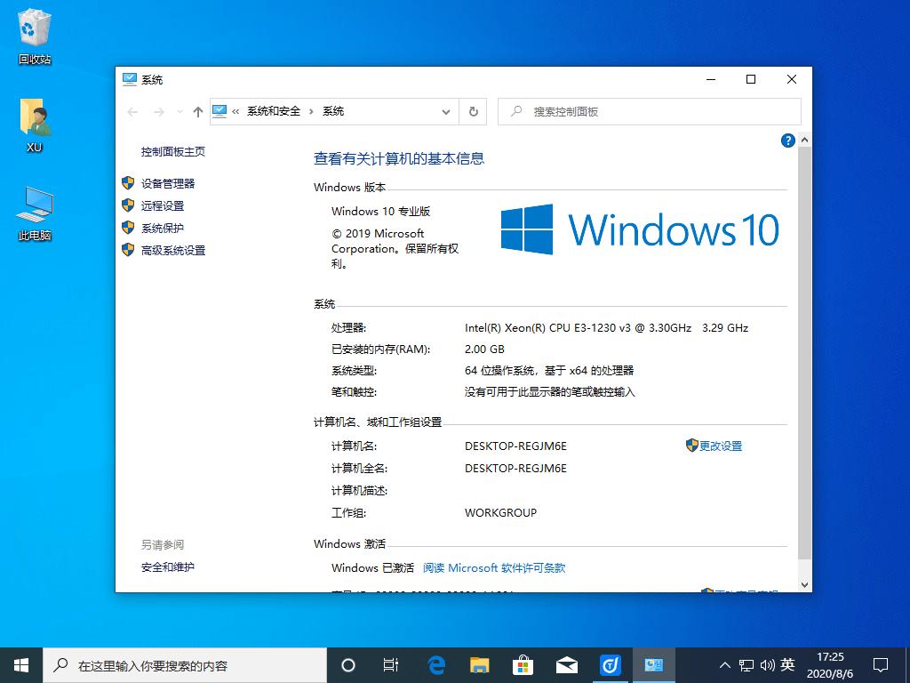 windows10控制面板在哪(win10怎样打开控制面板)