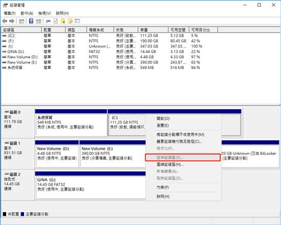 「解决」Windows无法扩展卷或扩展卷选项变成灰色
