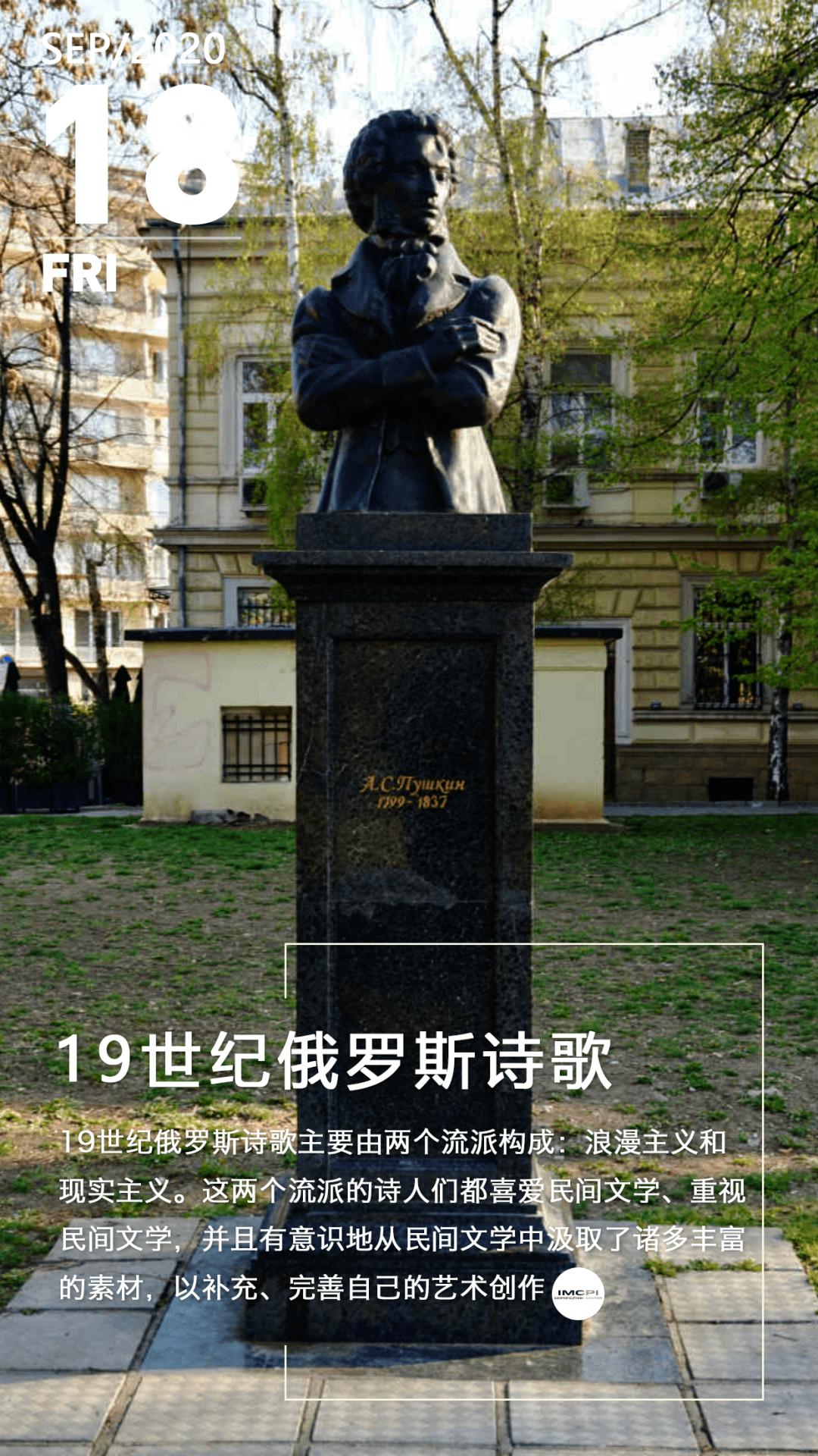 IMCPI视界|19世纪俄国诗人创作的民间传统