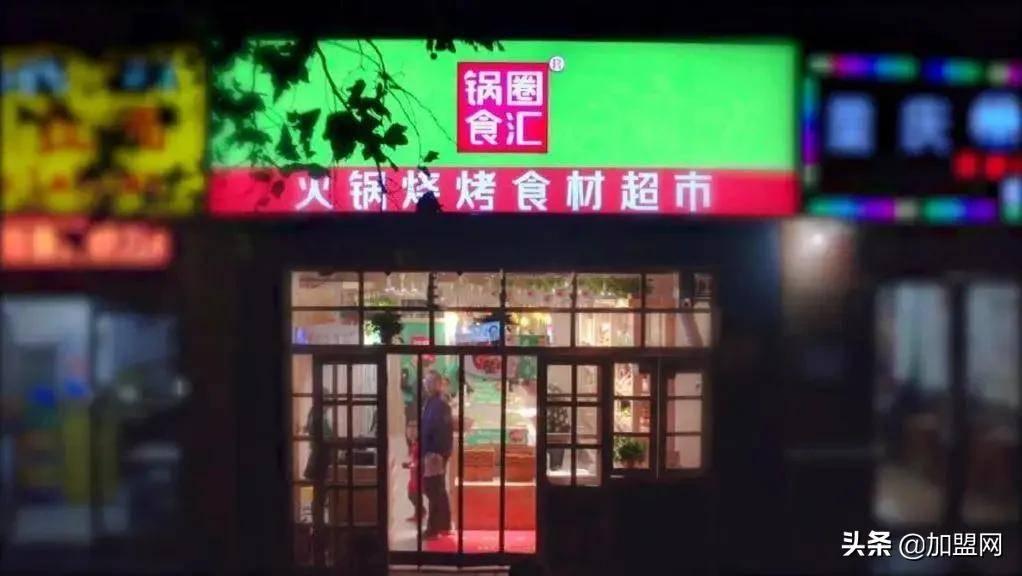 火锅超市模式怎么样,火锅超市为什么突然火了