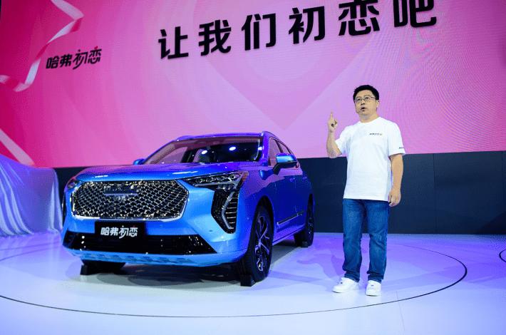 荣耀-基于柠檬平台打造 哈弗初恋北京车展首发亮相