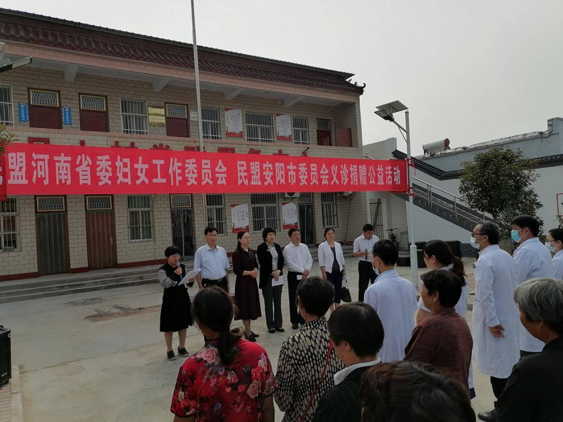 民盟河南省委妇委员会联合民盟安阳市委员会开展义诊公益活动